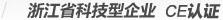 浙江省科技型企业、CE认证